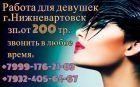 Девушки Ханты-Мансийска — инди Работа для девушек